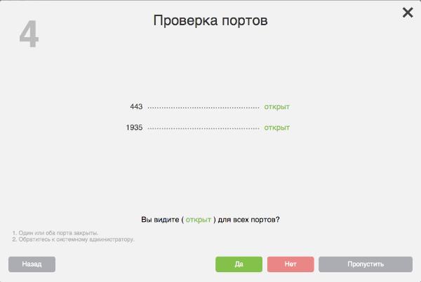 proverka-portov