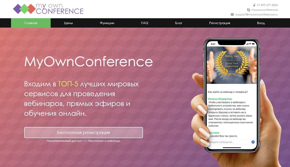 MyOwnConference для демонстрации экрана