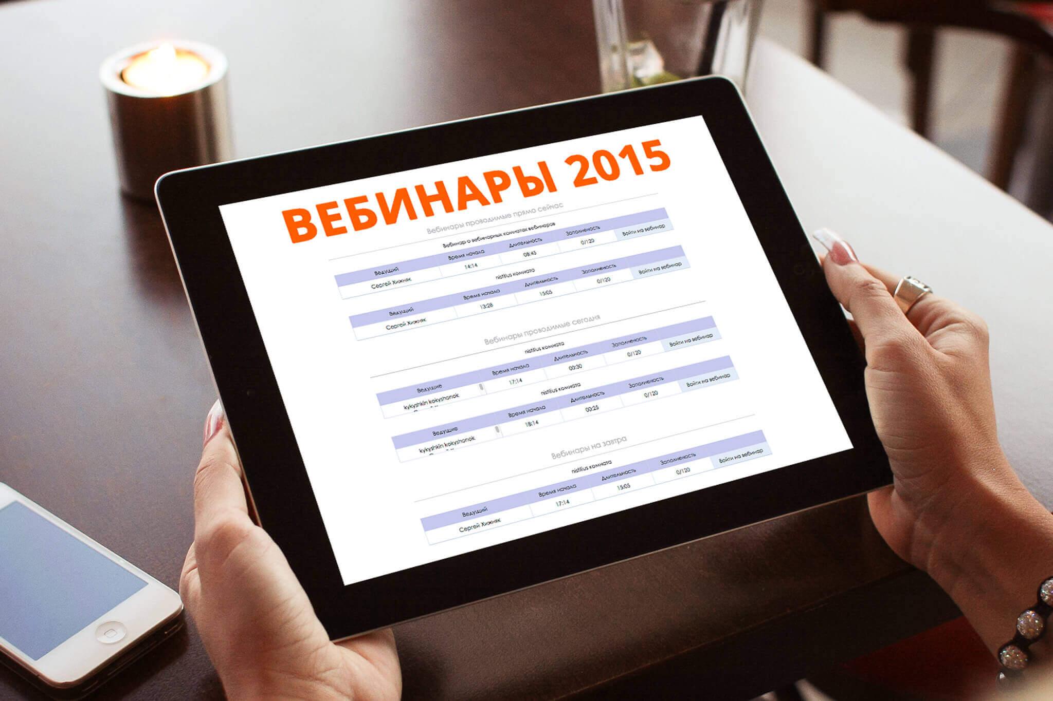 вебинары-2015