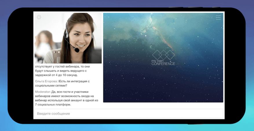 мобильная версия вебинар