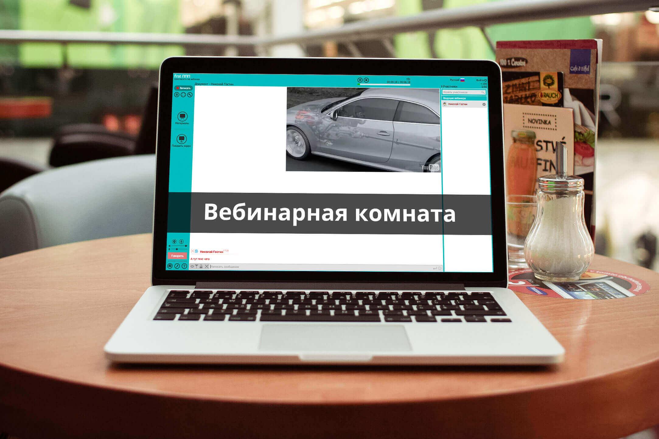 webinarnaya-komnata