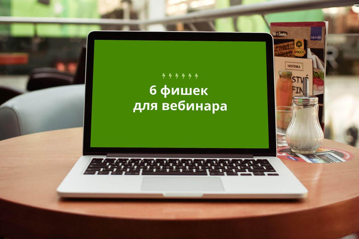 fishki-dlya-webinara