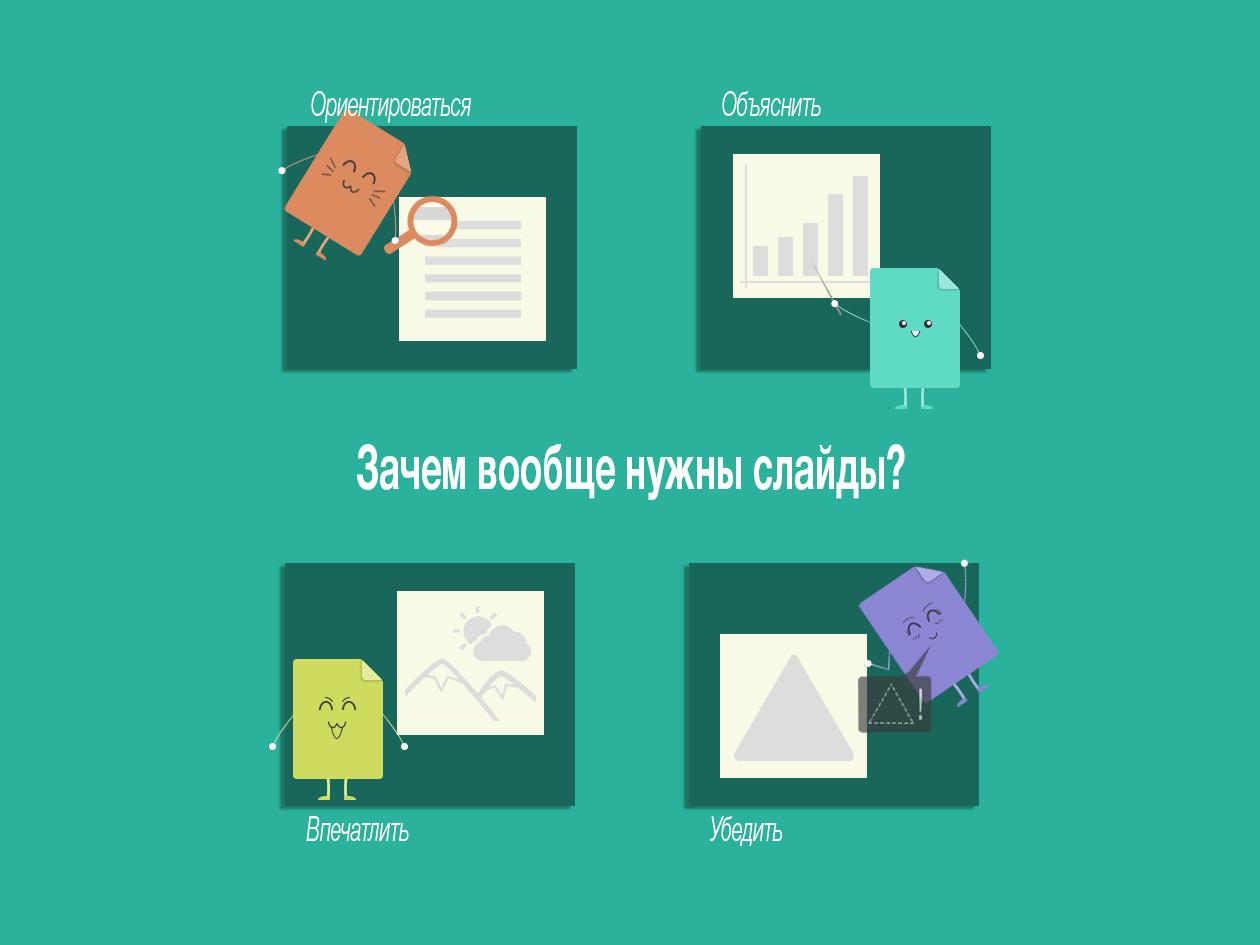 presentasiya-dlya-webinara