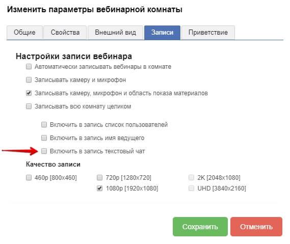 Настройки записи вебинара