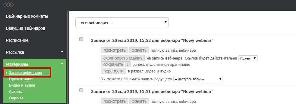 записи вебинаров в сервисе вебинаров