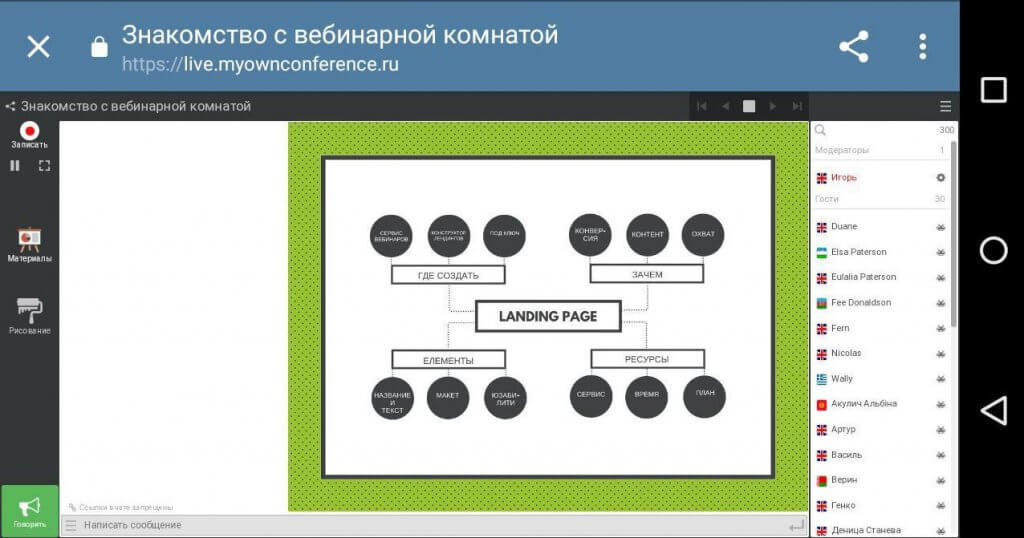 мобильный вебинар