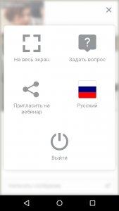 возможности участников вебинара с мобильных устройств