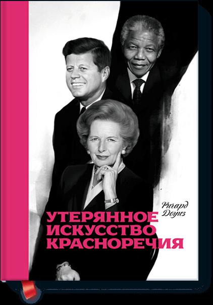 uteryannoe_iskusstvo_krasnorechiya