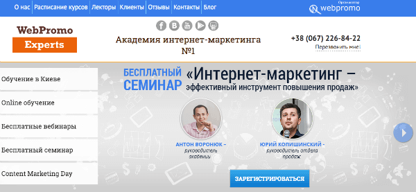 glavnaya-stranitsa-webinara