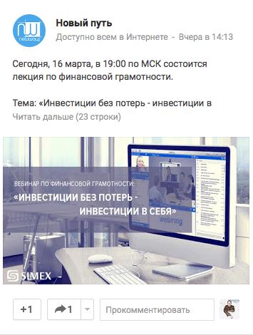prodvishenie-webinara-google
