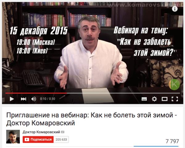 prodvizhenie-webinara-v-youtube