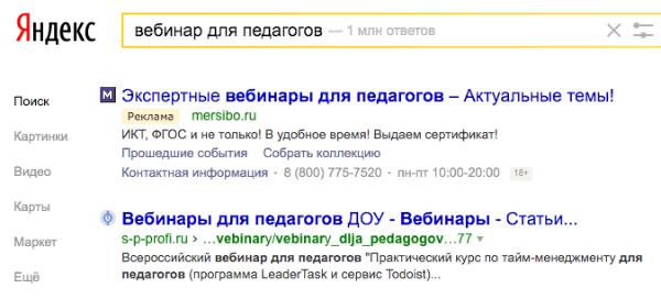 reklama-webinara-v-yandex