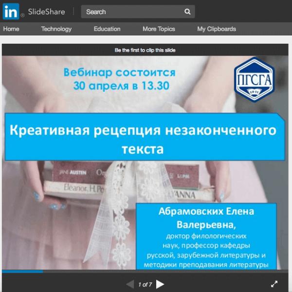 slide-share