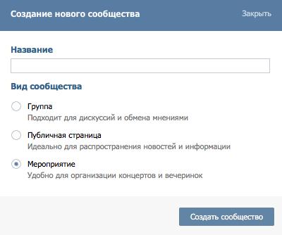 sozdanie-meropriyatiya-vk