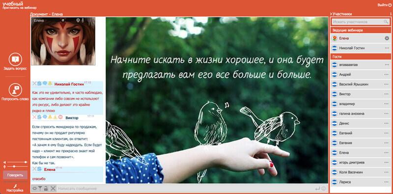 kak-prinimat-uchastie-v-webinare