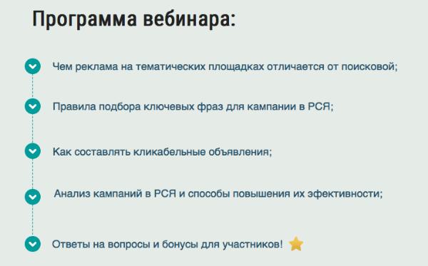 programa-webinara