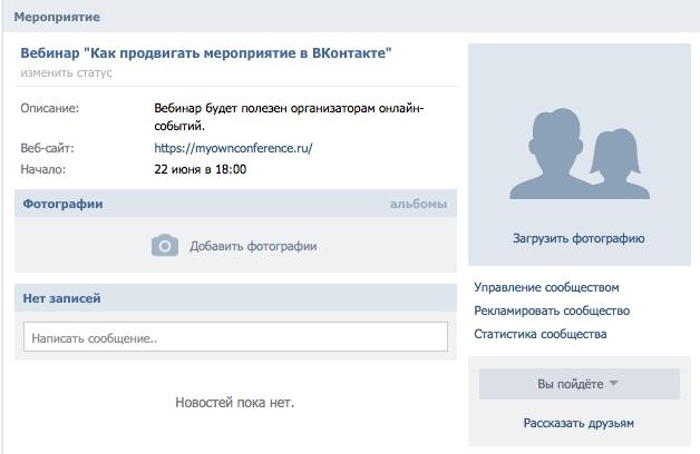 stranitsa-meropriyatiya