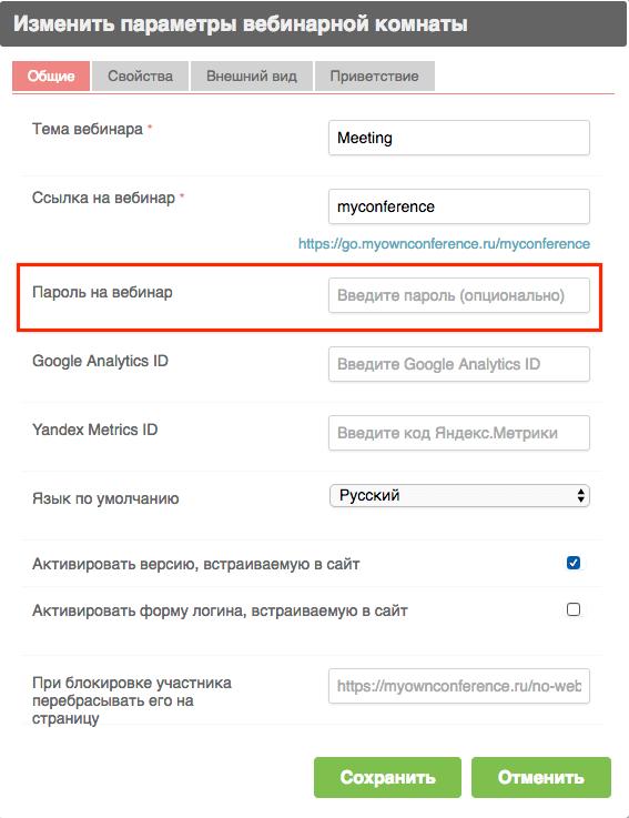 как провести платный вебинар