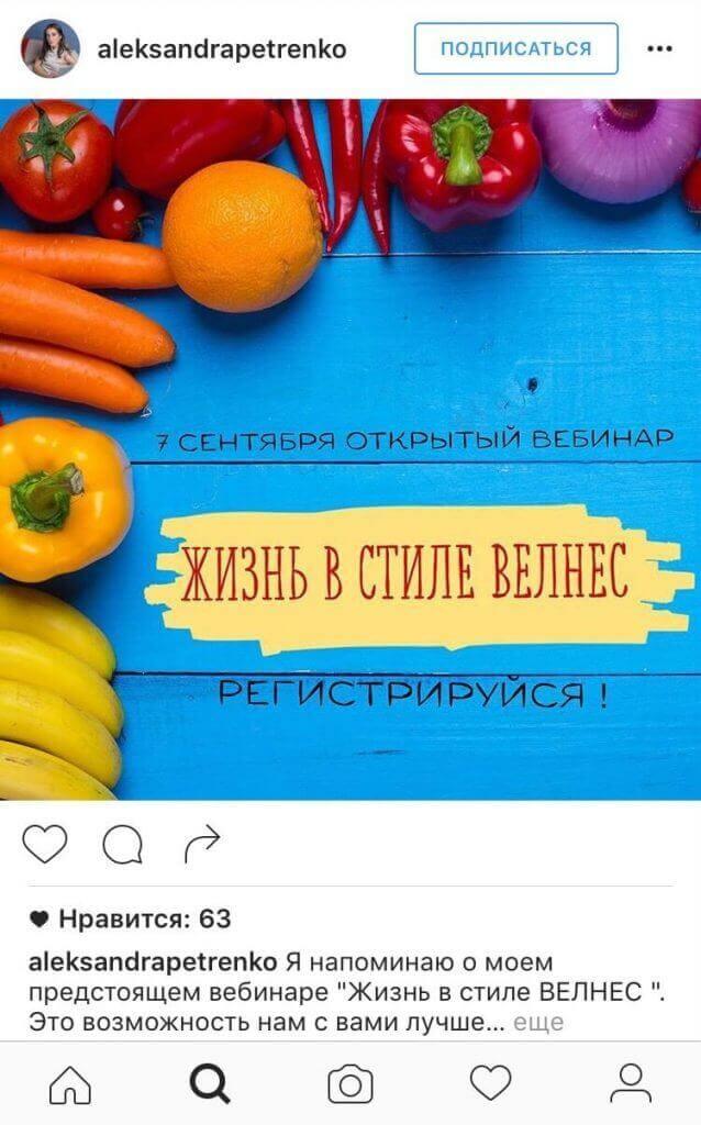 webinar-v-instagram