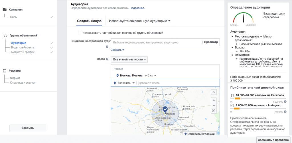 auditoria-facebook