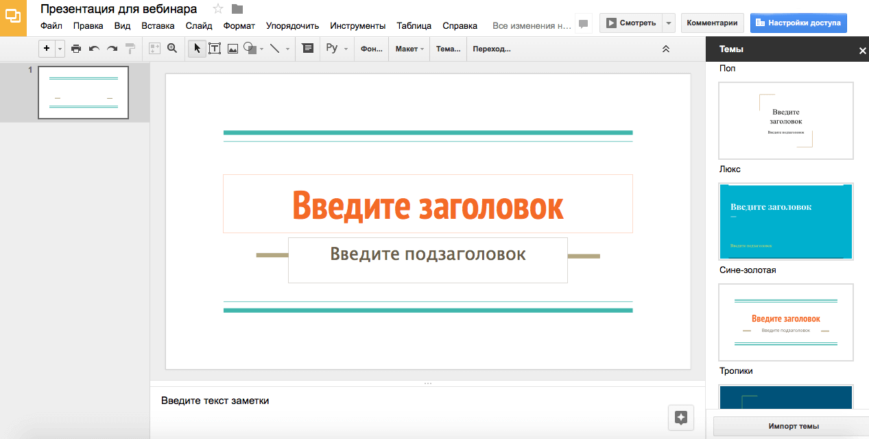 google-presentation