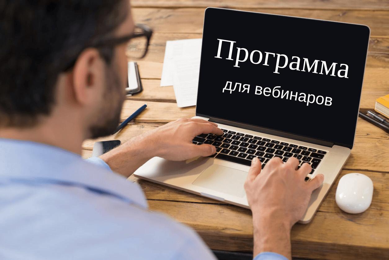 программа для вебинаров