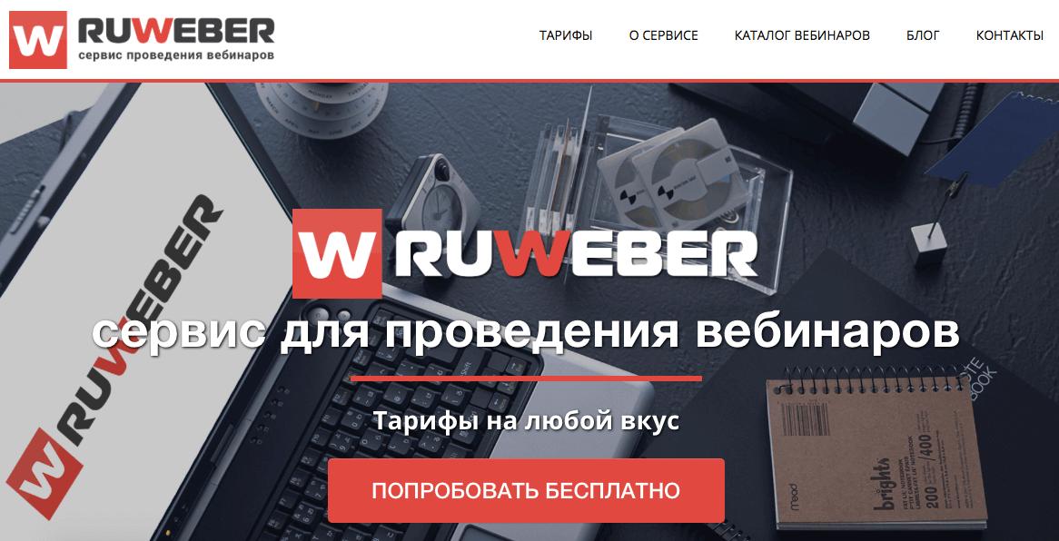 ruweber