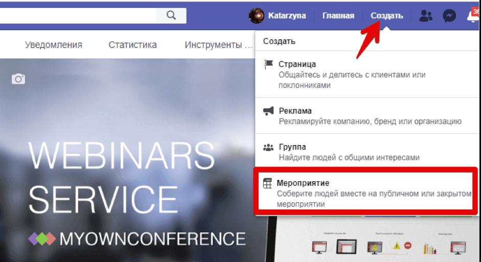 создать мероприятие в фейсбук