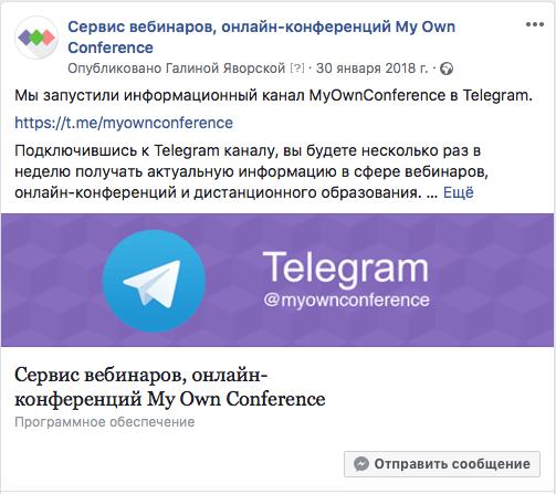 оповещение в Facebook
