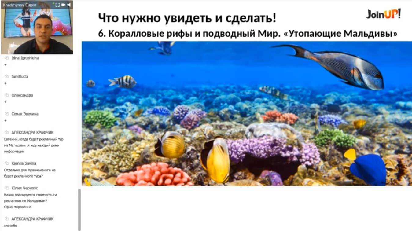вебинары по туризму