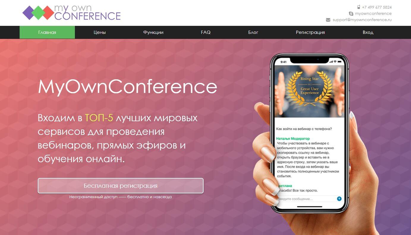 видеоконференции MyOwnConference