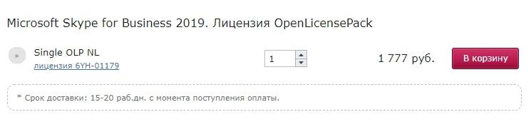 лицензия скайп