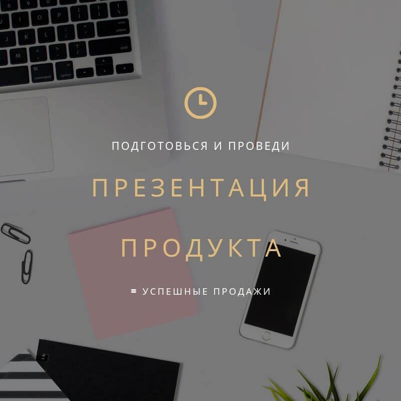 Онлайн-презентация продукта