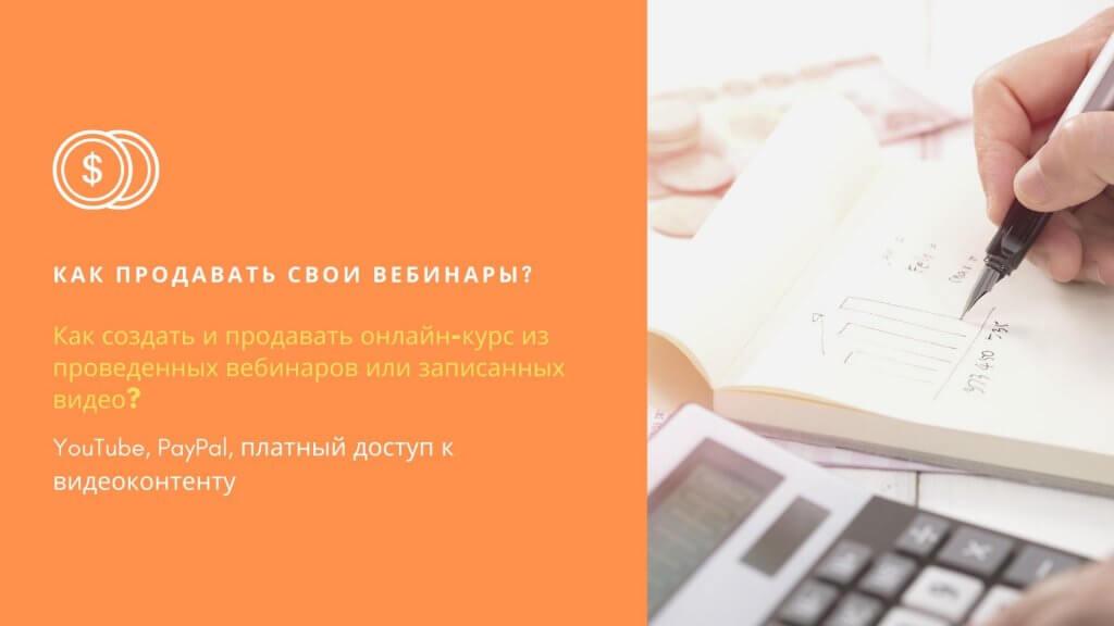 Как создать и продавать онлайн-курс из проведенных вебинаров
