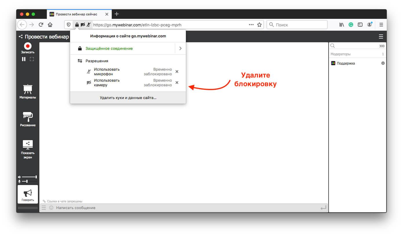 Firefox разрешить