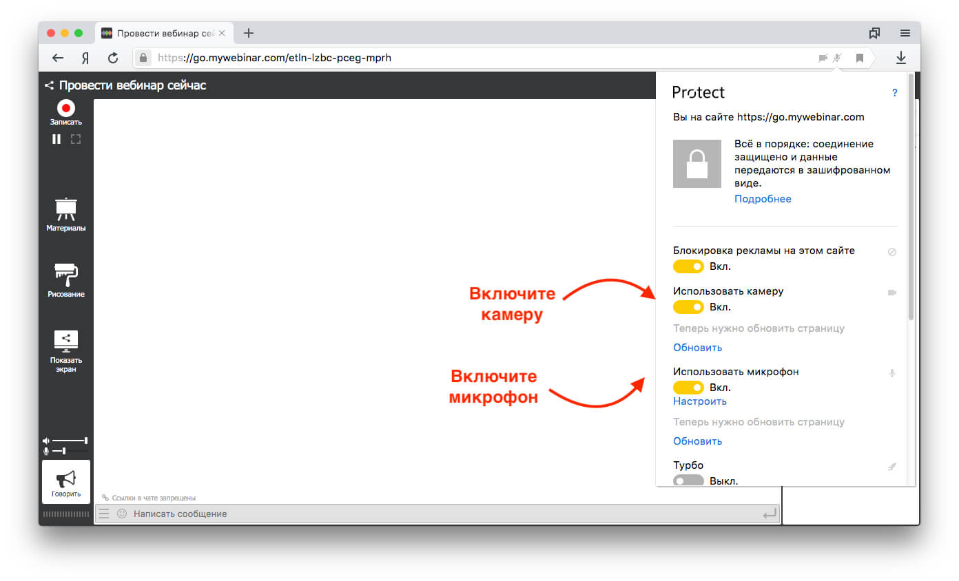 Yandex включите микрофон и камеру
