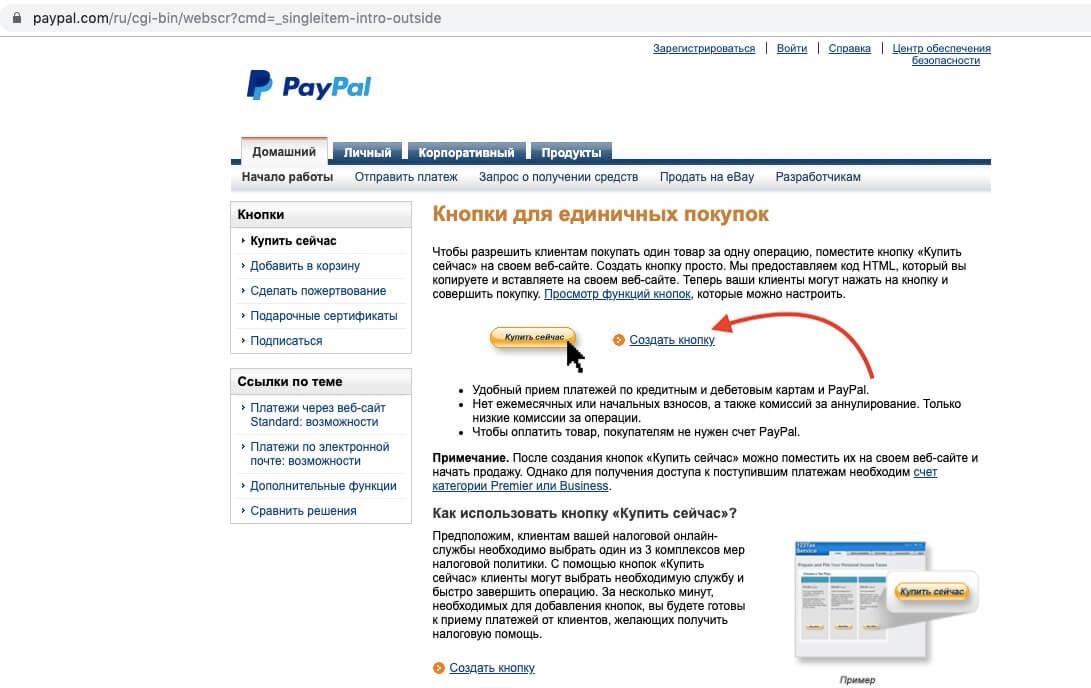 добавить кнопку оплатить в paypal