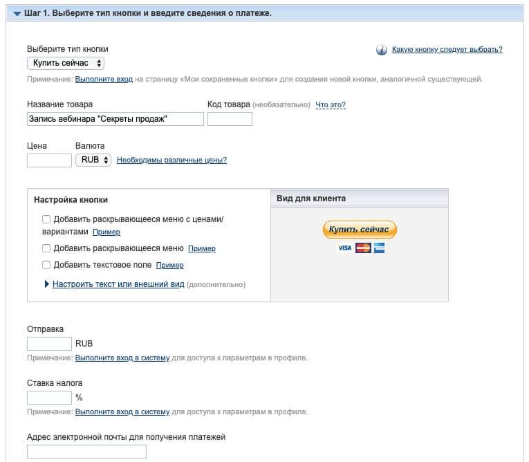 принимать платежи за онлайн курс