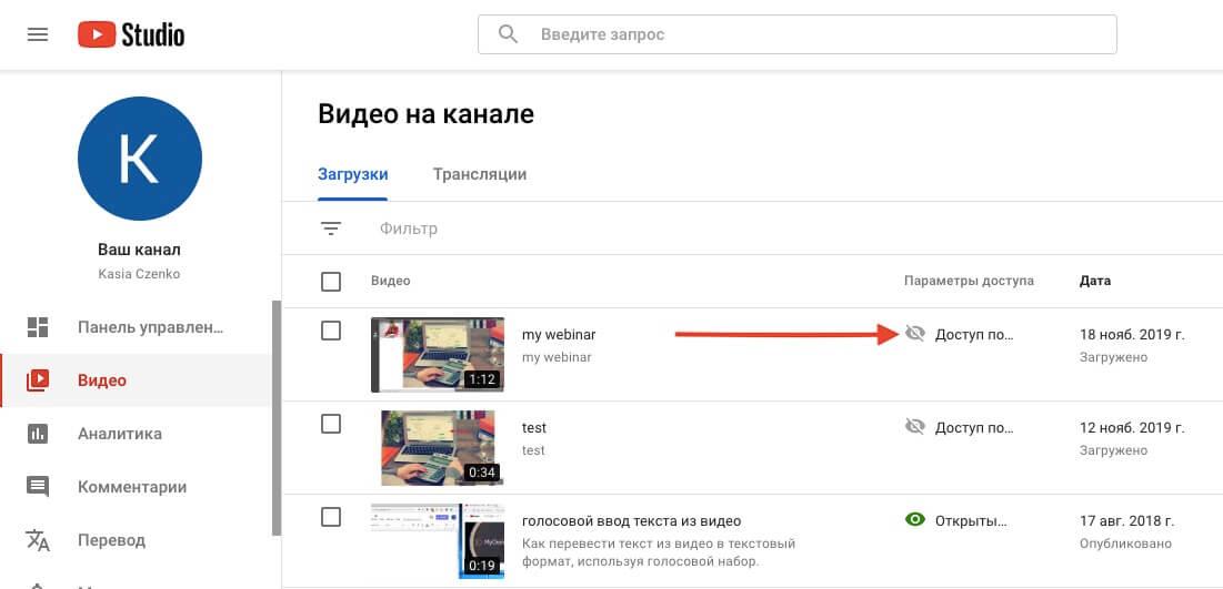 Доступ к видео только по ссылке