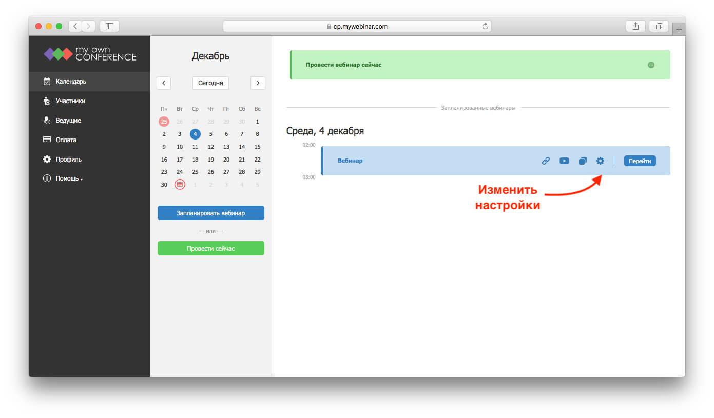 Изменить вебинар