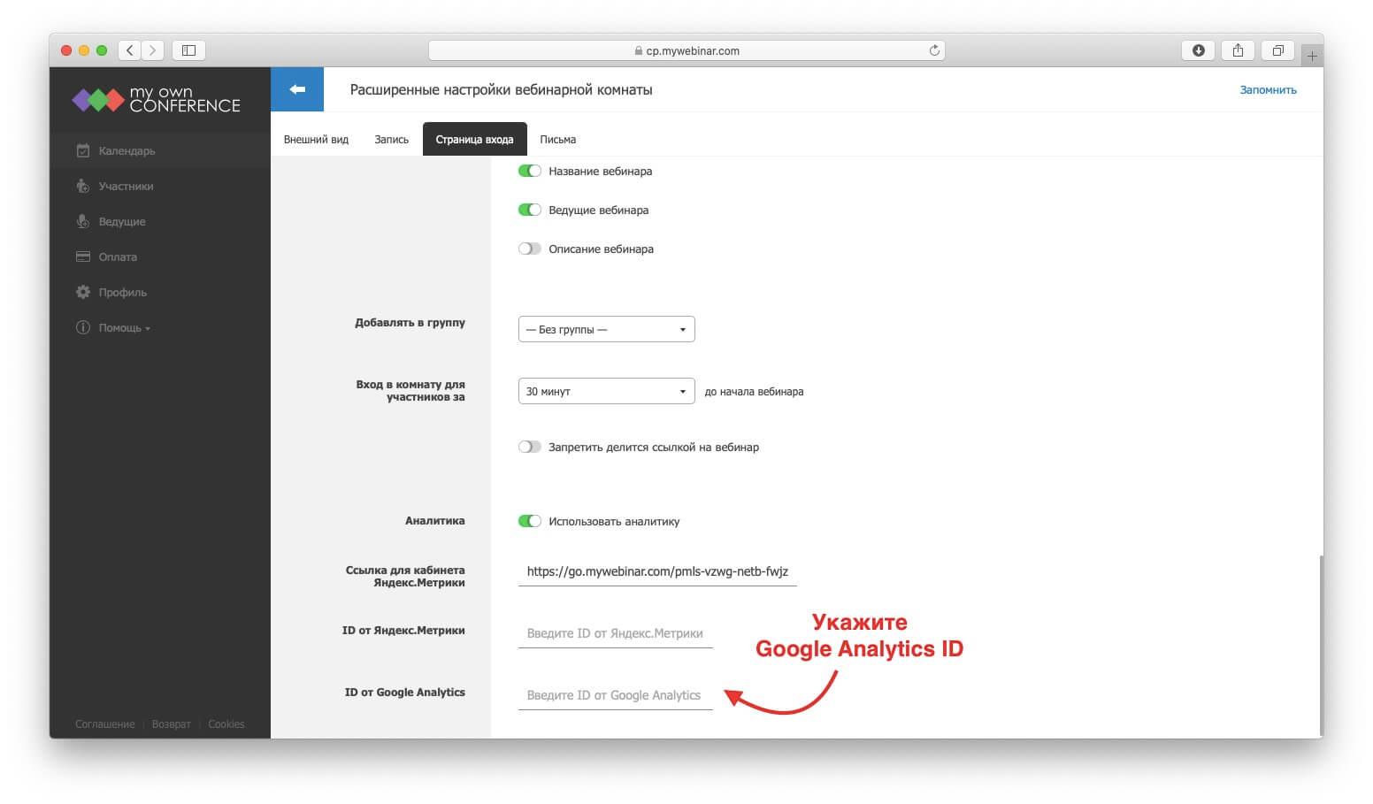 Google Analytics ID